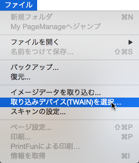 OSX Presto! PageManager設定