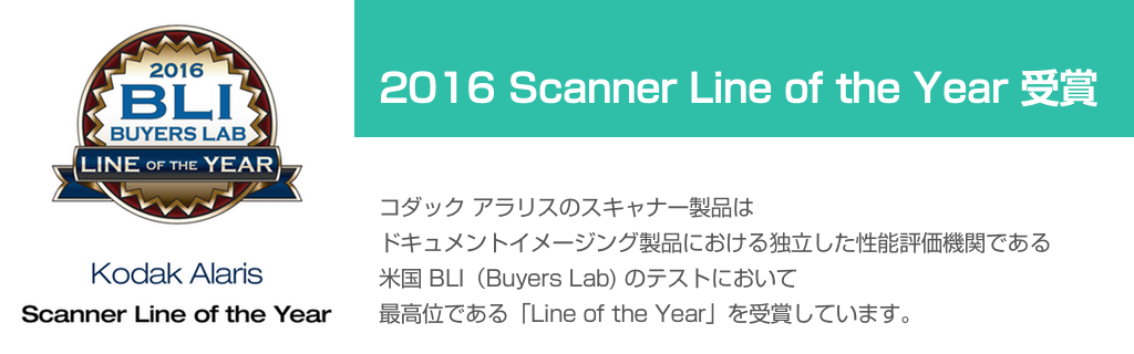 BLI - 2016 Scanner Line of the Year 受賞