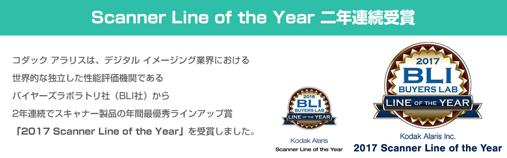 BLI 2017 Scanner Line of the Year 受賞